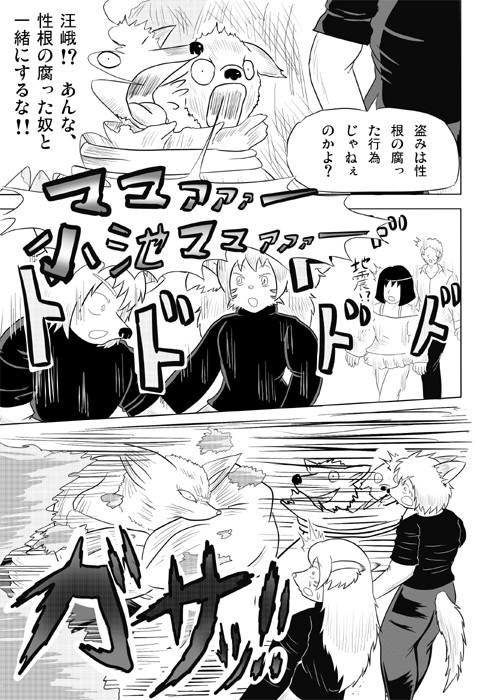 連載web漫画ケモノケ15 15p