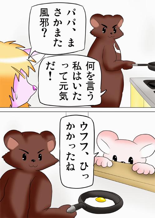 ツキノワグマの着ぐるみを保護者と勘違いする猫化少女 ふわもふケモノ家族連載web漫画二十四話9p