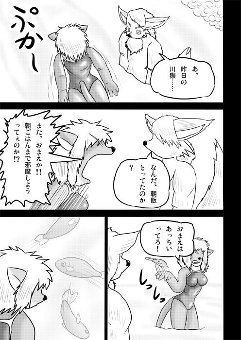 連載web漫画ケモノケ44 11p