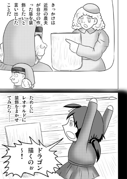 連載web漫画ダヴィンチたん 3p