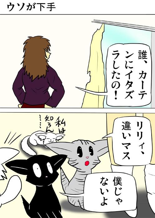 破けたカーテン ふわもふ猫の日常四コマweb漫画337話1p