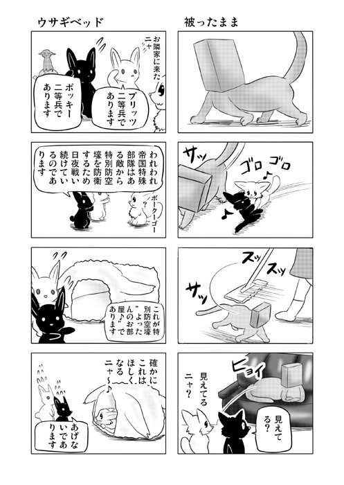 ねこねこ四コマweb漫画ミーのおもちゃ箱34p