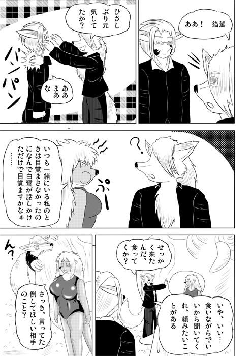 連載web漫画ケモノケ11 13p