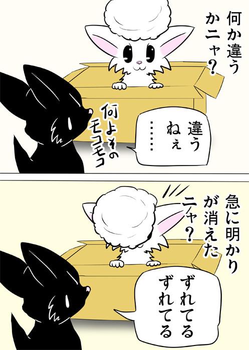綿毛を頭にのせるマンチカン猫 ふわもふ猫の日常四コマweb漫画335話2p