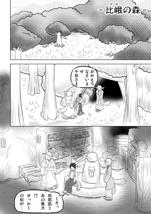連載web漫画ケモノケ37 2p