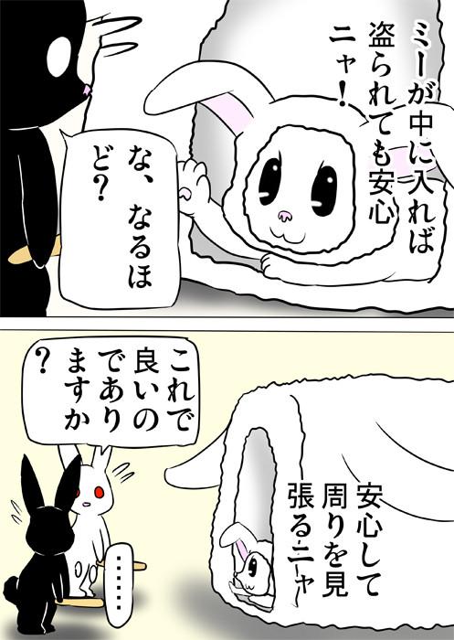 ウサギベッドで寝そべるうさ耳つけた白猫 顔を見合わせるウサギ ほのぼの・ふわもふ猫の日常四コマweb漫画366話2p