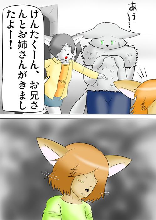 目つきの悪い犬ショタっこ ふわもふケモノ家族連載web漫画第四十六話18p