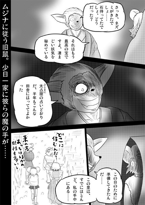 連載web漫画ケモノケ30 18p