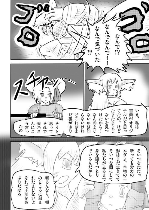 連載web漫画ケモノケ42 8p