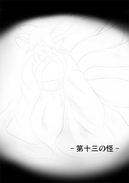 連載web漫画ケモノケ13 1p