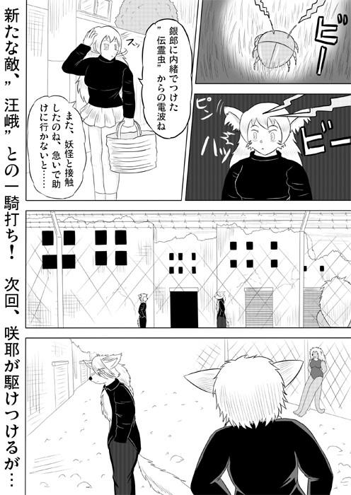 連載web漫画ケモノケ11 18p