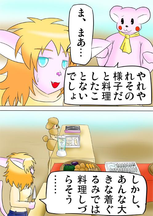 料理の仕方に悩む猫化少女 ふわもふケモノ家族連載web漫画四十三話13p