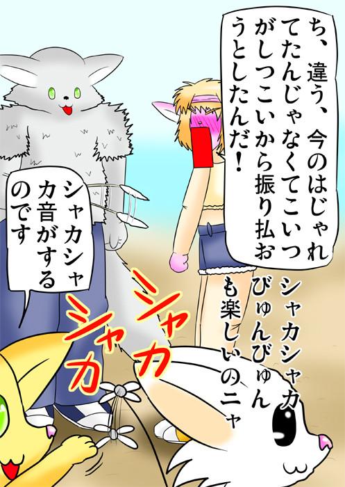 猫用おもちゃを持ち出すマンチカン猫 ふわもふケモノ家族連載web漫画第三十話11p