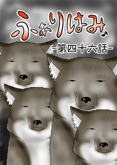 チベットスナギツネ軍団 ふわもふケモノ家族連載web漫画第四十六話1p