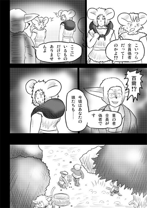 連載web漫画ケモノケ31 16p