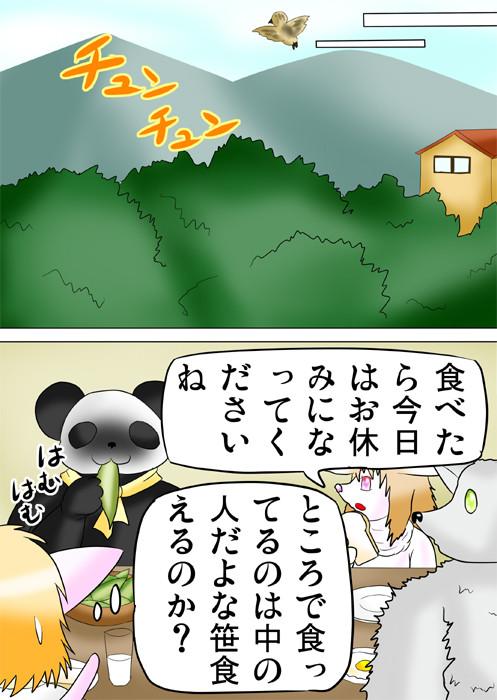 朝食の時間、笹を食べるパンダ ふわもふケモノ家族連載web漫画ふぁりはみ十五話9p