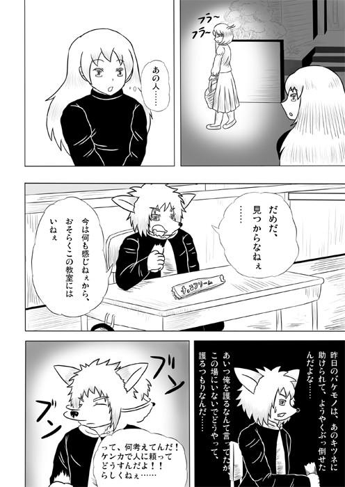 ケモノケ2 10p