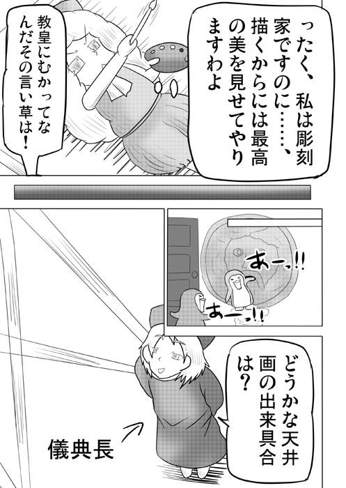 ゆるふわルネッサンスパロディweb漫画「ダヴィンチたん」第五話7p