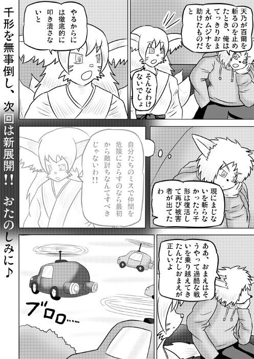 連載web漫画ケモノケ42 18p