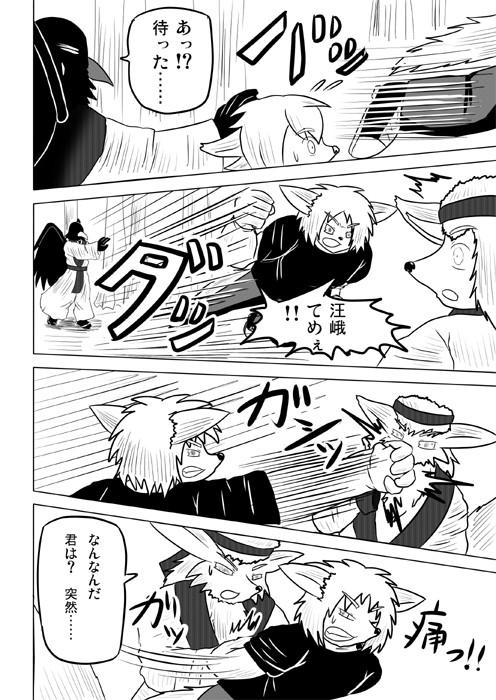 連載web漫画ケモノケ54 8p