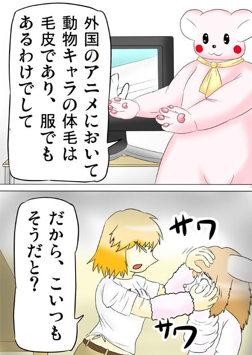 連載web漫画ふぁりはみ4 4p