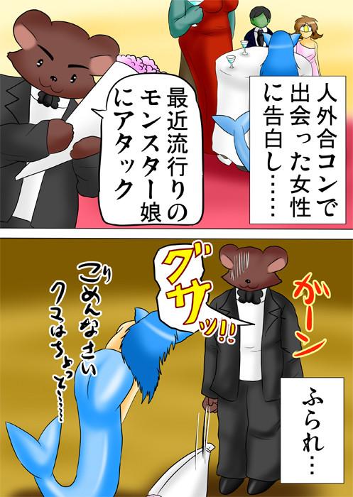 人魚に告白を断られるスーツ姿のツキノワグマ ふわもふケモノ家族連載web漫画第五十四話5p