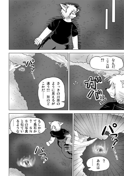連載web漫画ケモノケ22 14p