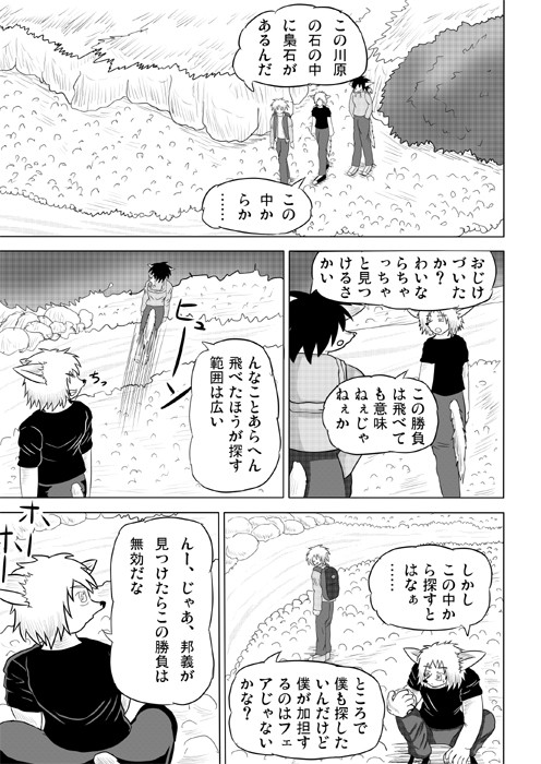 連載web漫画ケモノケ22 9p