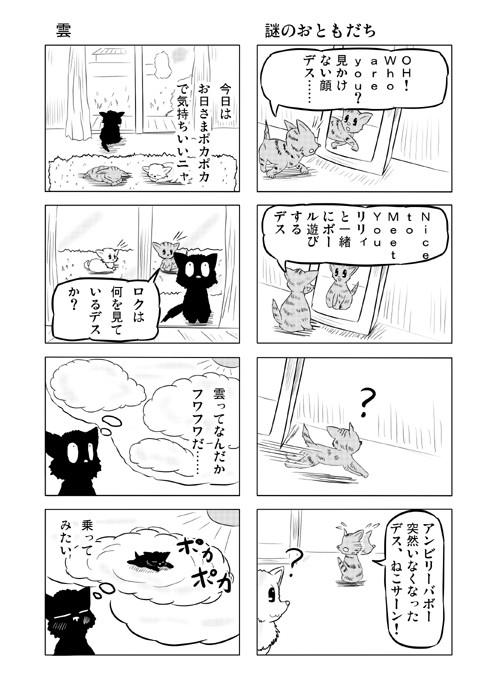 ねこねこ四コマweb漫画ミーのおもちゃ箱4p