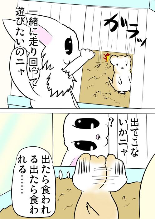 ケージを開けて中のハムスターをのぞく白猫