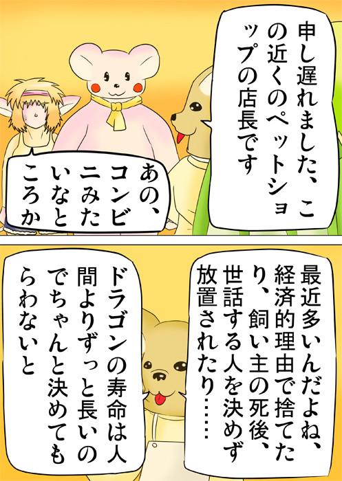 捨てドラゴンについて話す犬の覆面男 ふわもふケモノ家族連載web漫画三十一話12p