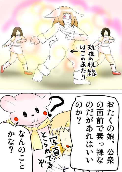 連載web漫画ふぁりはみ3 5p