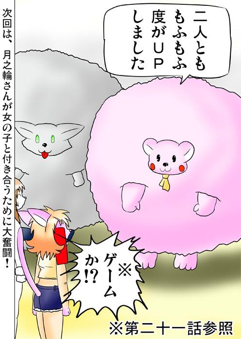 大きな毛玉のような姿となったクマの着ぐるみと犬息子 ふわもふケモノ家族連載web漫画ふぁりはみ第五十三話20p