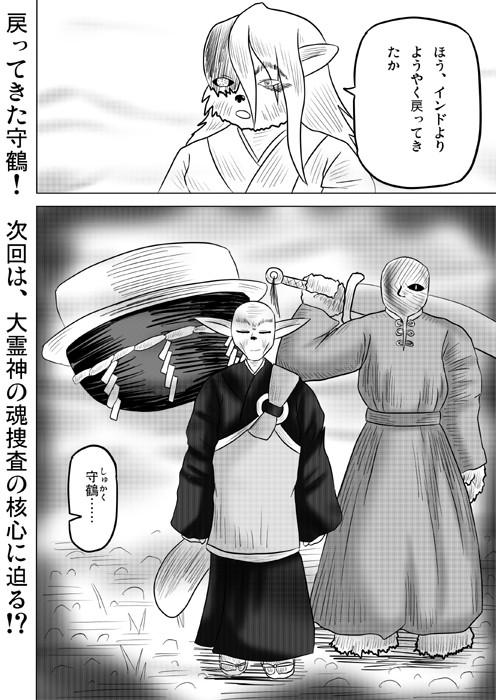 連載web漫画ケモノケ54 18p