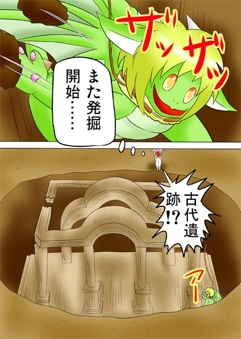 古代遺跡を掘り出す西洋ドラゴン 不条理獣人家族連載web漫画第五十五話11p