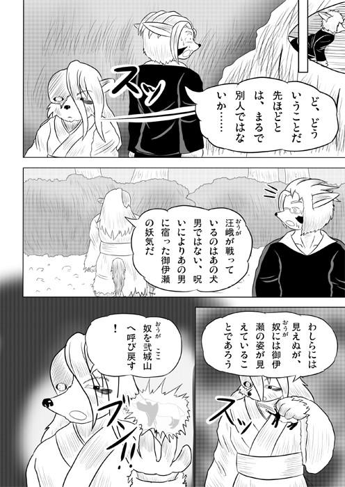 連載web漫画ケモノケ14 10p