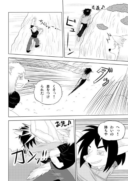 連載web漫画ケモノケ10 12p