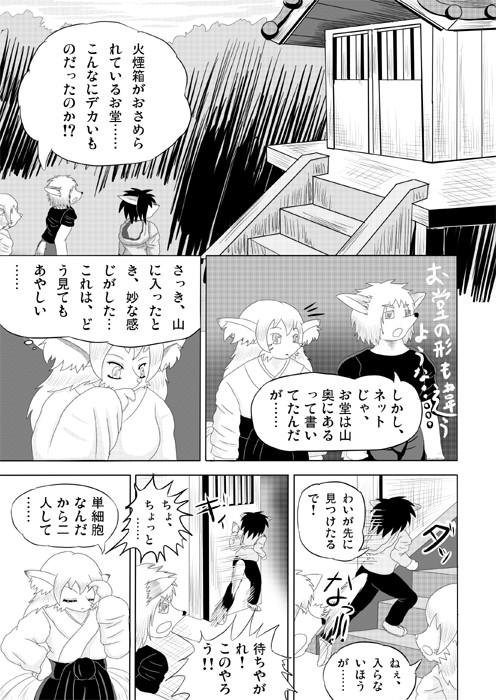 連載web漫画ケモノケ9 5p