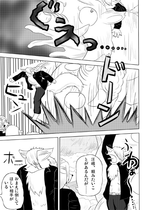 連載web漫画ケモノケ11 11p