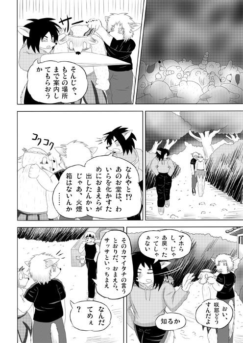 連載web漫画ケモノケ10 4p