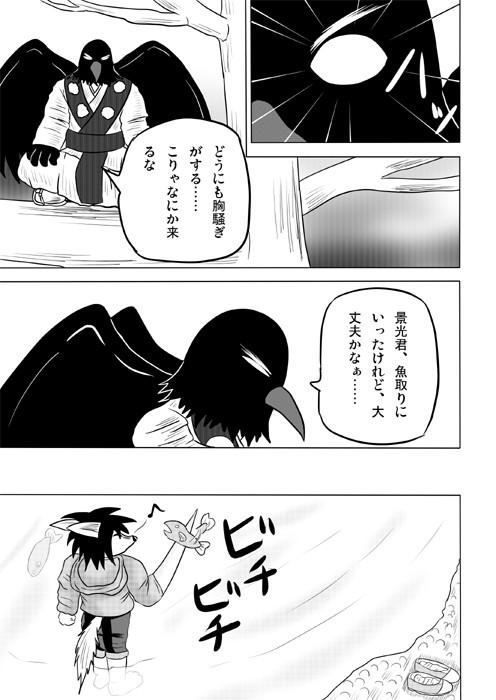 連載web漫画ケモノケ55 7p