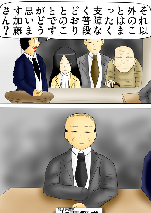 無表情の経済評論家 ふわもふケモノ家族連載web漫画第四十六話9p