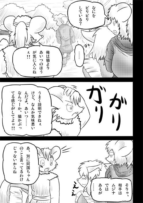 連載web漫画ケモノケ30 15p