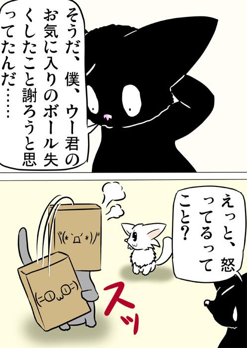 紙袋に書かれた顔文字で怒りをあらわす猫 四コマ漫画167話2p