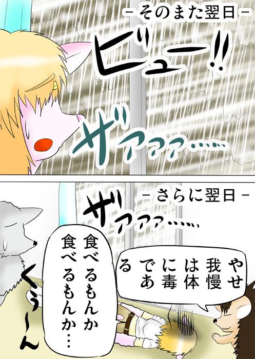 台風が続き、空腹で倒れる猫化少女 連載web漫画 16p