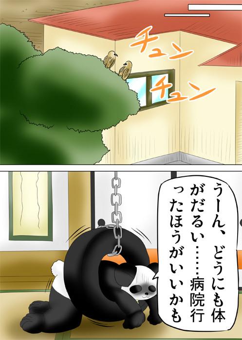 気だるそうにタイヤに戯れるパンダ ふわもふケモノ家族連載web漫画ふぁりはみ十五話11p
