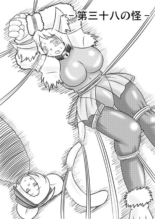 連載web漫画ケモノケ38 1p