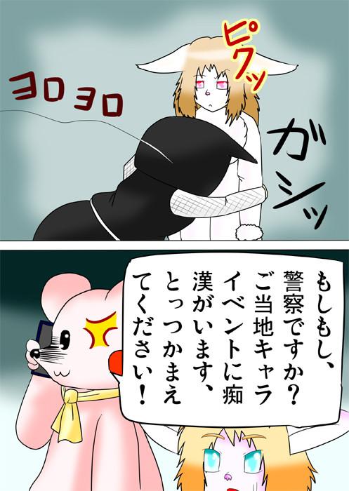 ウサギ娘に抱きつく忍者風ゆるキャラ 警察に通報するクマの着ぐるみ ふわもふケモノ家族連載web漫画二十話17p