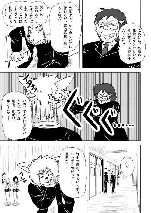 ケモノケ2 7p