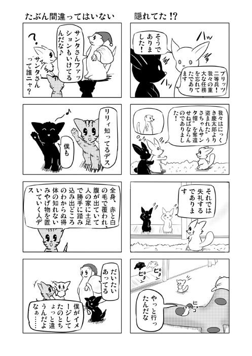 ねこの日常を描いた四コマ漫画ミーのおもちゃ箱42p